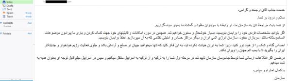 فشا شد: ایمیل های محرمانه موساد برای سید عمادالدین خاتمی