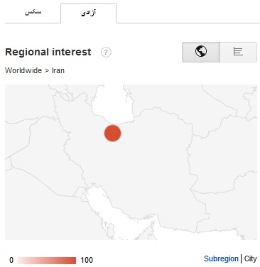 کلمه آزادی در این مناطق مورد علاقه ایرانیان است