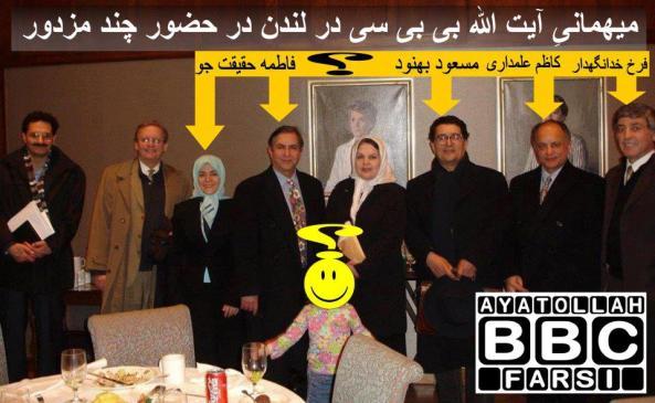 مهمانی آیت الله بی بی سی فارسی در لندن با حضور چند مزدور جمهوری اسلامی