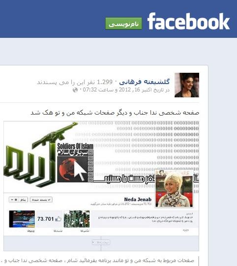 خبر هک شدن پیج ندا در صفحه فیسبوکی گلشیفته فرهانی