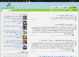 azadegi.com