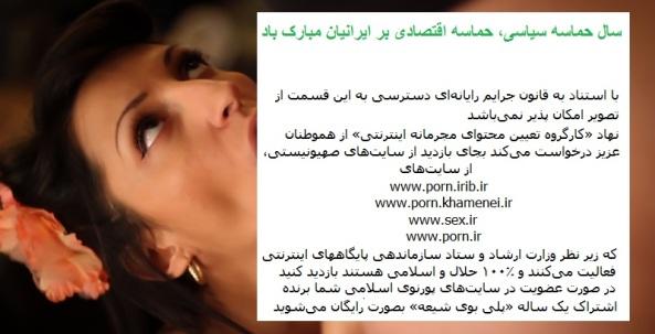 فیلتر عکسهای سکسی و افتتاح سایتهای پورنوی جمهوری اسلامی