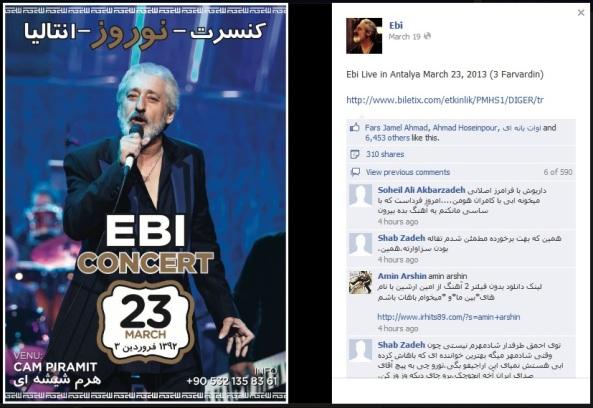 پوستر کنسرت ابی با الله اکبرهای جمهوری اسلامی