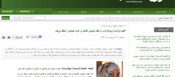 اقلیما پولادزاده مدیر سایت پرشین بلاگ در سایت کلمه نوشت: حجاب یعنی من مجهز به بیکینی اسلامی هستم.