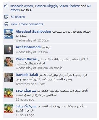 نظرات ملت ایران در پیج رسمی شاهزاده ایمان پهلوی