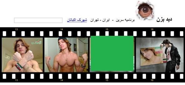 قسمت بالای سایت سرین, پسر پادشاهی خواه با سانسور تصویر +۱۸ / برای مشاهده بزرگ تر روی تصویر کلیک کنید