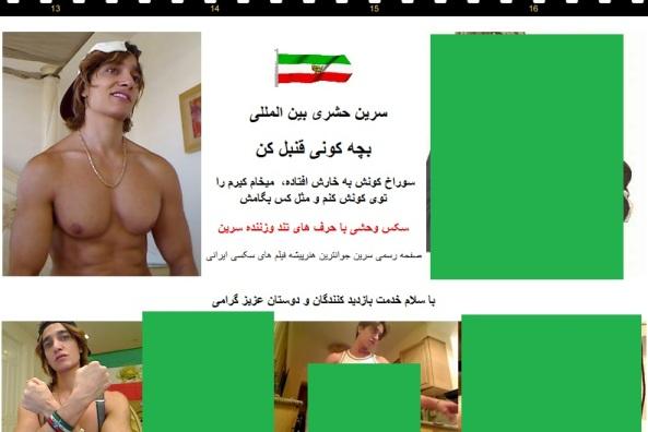 قسمت میانی سایت سرین, پسر پادشاهی خواه با سانسور تصویر +۱۸ / برای مشاهده بزرگ تر روی تصویر کلیک کنید