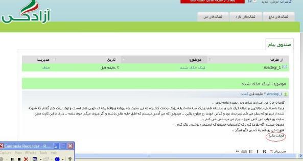 سایت آزادگی