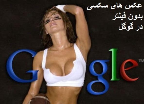 عکس های سکسی بدون فیلتر در گوگل