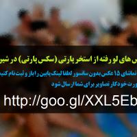 عکس های لو رفته از استخر پارتی (سکس پارتی) در شیراز