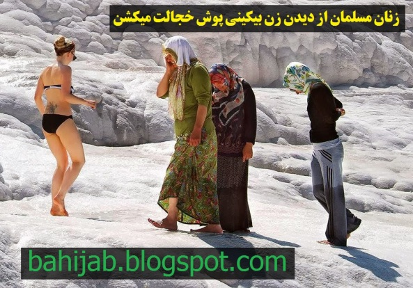 زنان مسلمان از دیدن زن بیکینی پوش خجالت میکشن