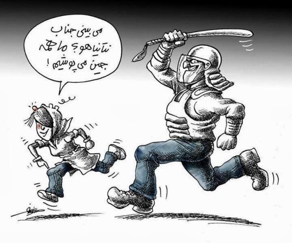 برای آن دختر شلوار جین پوش ایرانی !