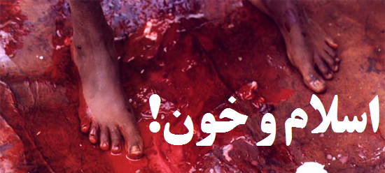 islam and blood اسلام و خون