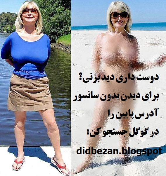 خوشکل خانوم میانسال بدون لباس