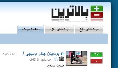 لینک درباره طرح تکریم دخترهای بسیجی در سایت بالاترین