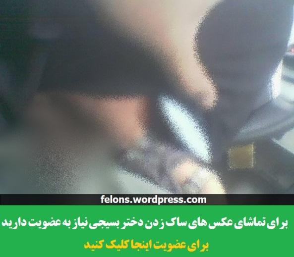 فیلم فوق العاده سکسی از ساک زدن یکی از دختران بسیجی در ماشین