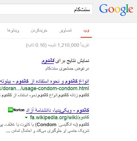 سوتی سکسی گوگل : کاندوم بجای سنتکام !!!