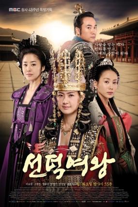 سریال ملکه سئون دئوک