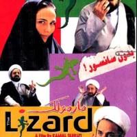 پوسترهای سکسی از فیلم های قدیمی ایرانی
