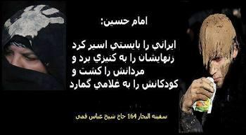 آیا هرکی برای امام حسین گریه کنه خره؟