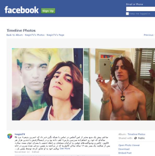 حقوق بشر صفحه رسمی شبکه نگین در فیسبوک وابسته به رژیم آخوندی